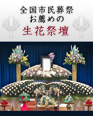 全国市民葬祭お薦めの生花祭壇