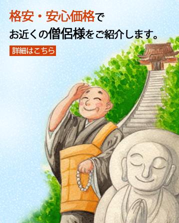 僧侶のご紹介