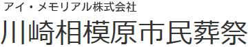 川崎市、相模原市エリアお葬式なら、神奈川県横浜市の葬儀業者『川崎相模原市民葬祭』へご相談下さい